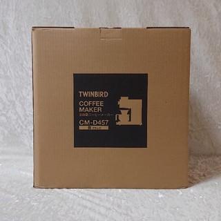 ツインバード(TWINBIRD)のCM-D457 全自動コーヒーメーカー(コーヒーメーカー)