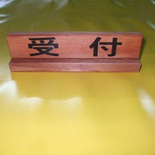 木製置型標識「受付」屋外可(置物)