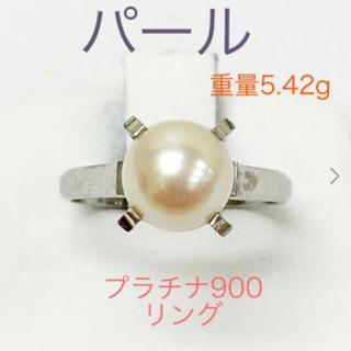 鑑定済み パール プラチナ900 リング(リング(指輪))