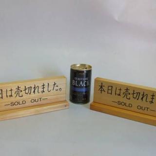 木製置型標識「売切れました」(2個セット)<屋外可>(置物)