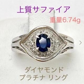 鑑定済み 上質サファイア ダイヤモンド プラチナ リング 指輪(リング(指輪))