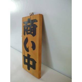 木製吊下両面標識「商い中・支度中」屋外可(ウェルカムボード)