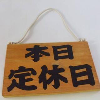 木製吊下両面標識「本日定休日・臨時休業」(その他)