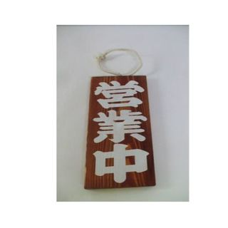 木製吊下両面標識「営業中・準備中」屋外可(その他)