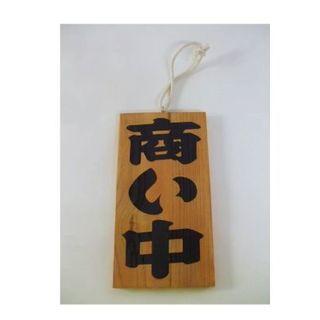 木製吊下両面標識「商い中・仕込中」メール便対応・屋外可 (ウェルカムボード)