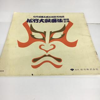 松竹大歌舞伎 特別公演 パンフレット 苫小牧(伝統芸能)
