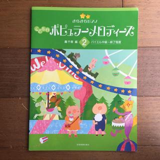 こどものポピュラーメロディーズ 2(童謡/子どもの歌)