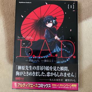 カドカワショテン(角川書店)のB.A.D(少年漫画)