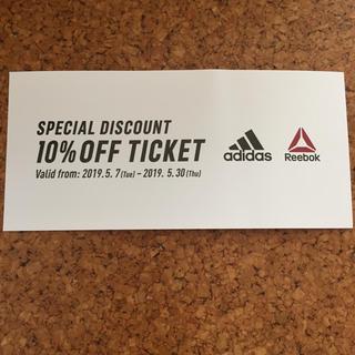 アディダス(adidas)のアディダス リーボック 割引券(トレーニング用品)