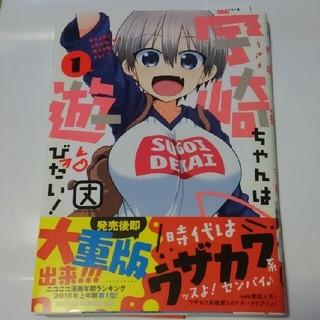 カドカワショテン(角川書店)の宇崎ちゃんは遊びたい 1巻、2巻セット(その他)