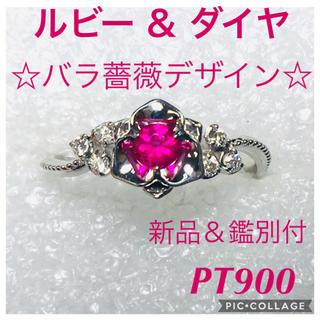 新品✨Pt900バラ薔薇デザインル✨ルビー & ダイヤ リング✨DGL鑑別付❣️(リング(指輪))