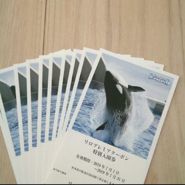 鴨川シーワールド チケットの施設利用券(水族館)の商品写真