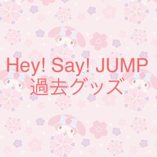 ヘイセイジャンプ(Hey! Say! JUMP)のHey! Say! JUMP(アイドルグッズ)