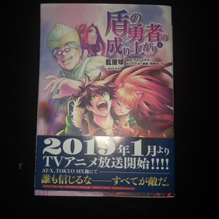 カドカワショテン(角川書店)の盾の勇者の成り上がり 8(少年漫画)