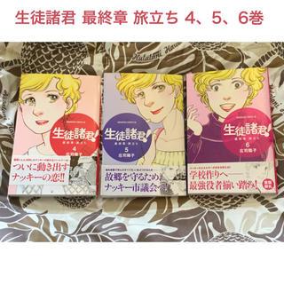 コウダンシャ(講談社)の生徒諸君 最終章 旅立ち  4〜6巻(女性漫画)