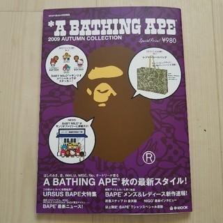 アベイシングエイプ(A BATHING APE)の*A BATHING APE*2009autumncollectionムック(ファッション)