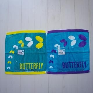 バタフライ(BUTTERFLY)の未使用 バタフライ ハンドタオル 2枚セット(卓球)