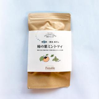 Famable 柿の葉ミントティ <普通郵便> 送料込 840円(茶)