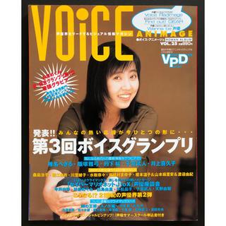 ボイスアニメージュ vol.25 (林原めぐみ&子安武人ポスター付)