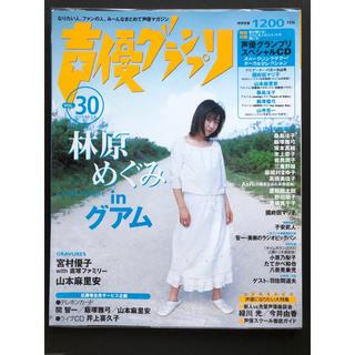 ☆人気声優CD付☆ 声優グランプリ 2000年9月号