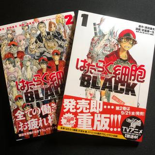 講談社 - はたらく細胞BLACK1巻2巻