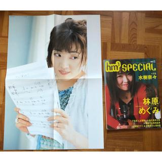 水樹奈々ポストカード&林原めぐみポスター付 hm3 2002年8月号増刊号