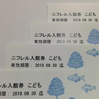 ニフレル チケット (子ども)(動物園)