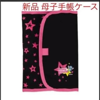 ディズニー(Disney)の新品未開封  スティッチ母子手帳ケース コンビ(母子手帳ケース)