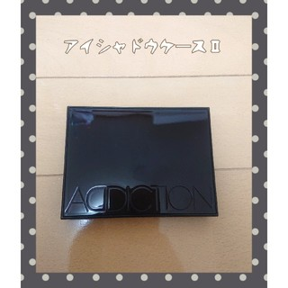 アディクション(ADDICTION)の【ADDICTION】アイシャドウケースⅡ(アイシャドウ)