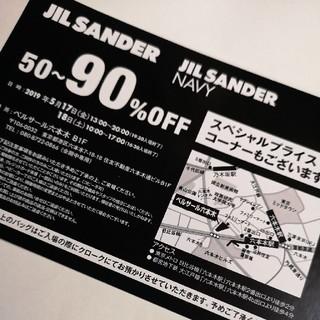 ジルサンダー(Jil Sander)のJIL SANDER&JIL SANDER NAVY☆ファミリーセール東京(ショッピング)