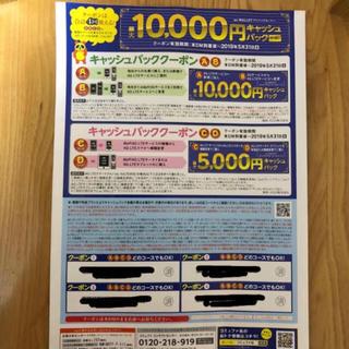 au - iPhone 対象 最大40,000円 クーポン au        4回線分