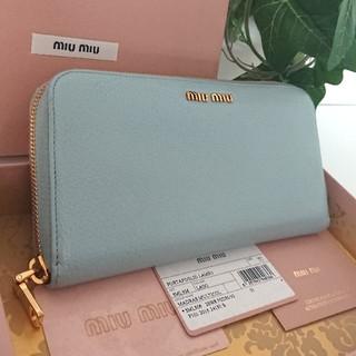 ミュウミュウ(miumiu)の良品 ミュウミュウ マドラス レザー 長財布 ロシアンブルー 水色 空色(財布)