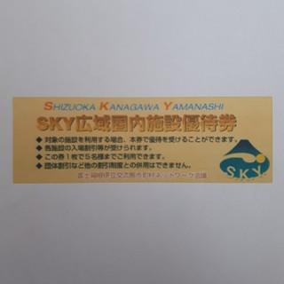 SKY広域圏内施設優待券(その他)