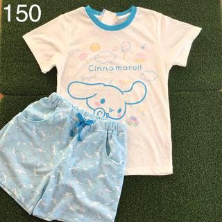 シナモロール(シナモロール)の【 150 】  シナモロール パジャマ ルーム ウェア 白 水色(パジャマ)