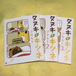 タヌキとキツネ コミック1-3巻セット アタモト リラクトコミックス