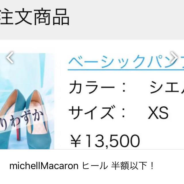 michellMacaron(ミシェルマカロン)のmichellMacaron美品パンプス XS レディースの靴/シューズ(ハイヒール/パンプス)の商品写真