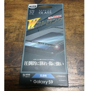 ギャラクシー(galaxxxy)のGALAXY S9 3D強化ガラス wストロング(保護フィルム)