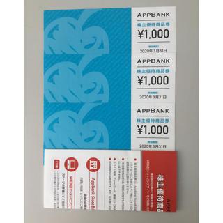アップル(Apple)の値下げ!【APP BANK】株主優待 3000円分(ショッピング)