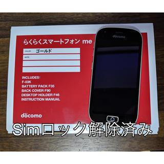 富士通 - らくらくスマートフォン me F-03K ゴールド