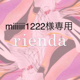 リエンダ(rienda)のmiiiiii1222様専用(傘)
