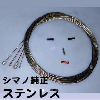 シマノ(SHIMANO)のロードブレーキインナー2本 シフトインナー2本(パーツ)