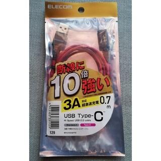 エレコム(ELECOM)の赤【高耐久0.7m】USBタイプCケーブル(A-C)(バッテリー/充電器)