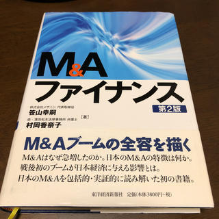 M&Aファイナンス(ビジネス/経済)