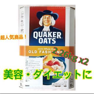 クエーカー オールドファッションオートミール4.52kg 2.26kgX2パック(米/穀物)
