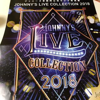ジャニーズライブコレクション2018 チラシ(印刷物)