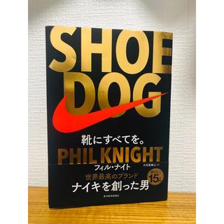ナイキ(NIKE)のSHOE DOG(ビジネス/経済)