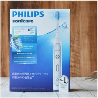 PHILIPS - 【新品】ソニッケアー フレックスケアープラチナ HX9135/29