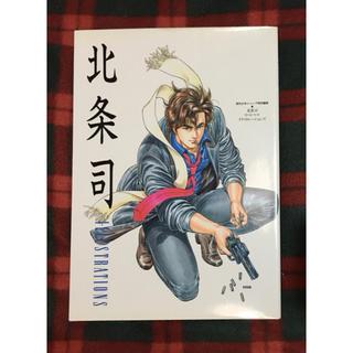 北条司 スペシャル イラストレーションズ
