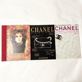 シャネル(CHANEL)の⑤CHANELシャネル1997-1998秋冬ブックレット&CHANEL雑誌2冊(ファッション)
