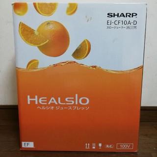 シャープ(SHARP)の【新品未使用】SHARP ヘルシオ スロージューサー(ジューサー/ミキサー)